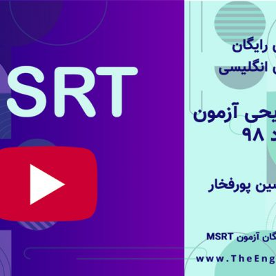 سوالات msrt خرداد ۹۸
