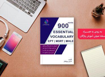 لغات آزمون ept ، لغات آزمون msrt