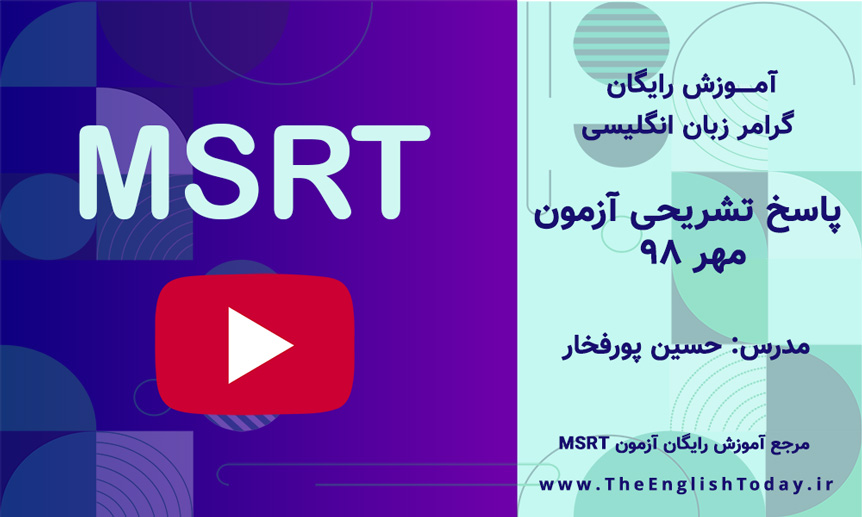 پاسخ تشریحی آزمون MSRT مهر ۹۸
