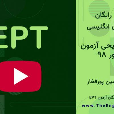 پاسخ تشریحی آزمون EPT شهریور ۹۸