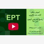 پاسخ تشریحی آزمون EPT آبان ۹۸