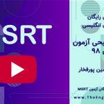 سوالات msrt بهمن ۹۸