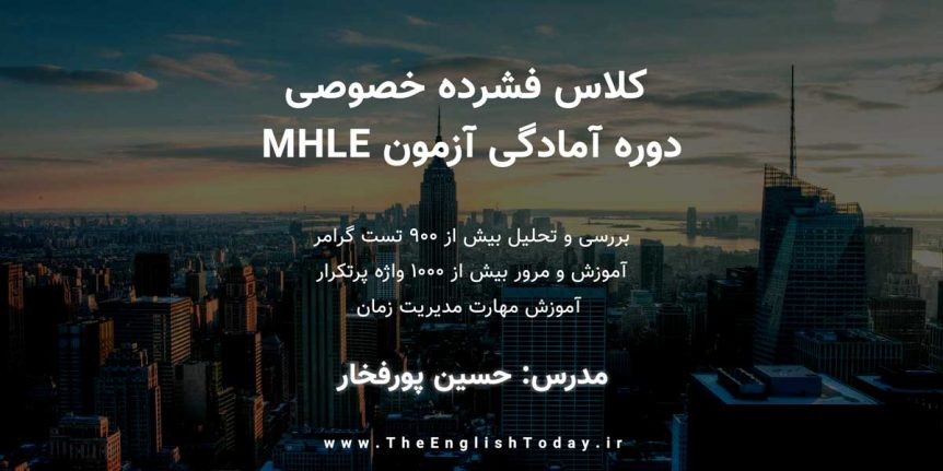 کلاس خصوصی MHLE