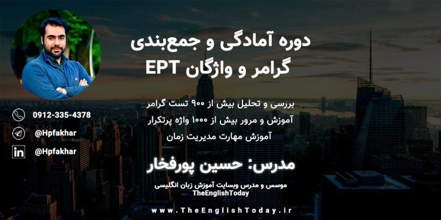 دوره آمادگی EPT | بسته تضمینی قبولی در آزمون EPT