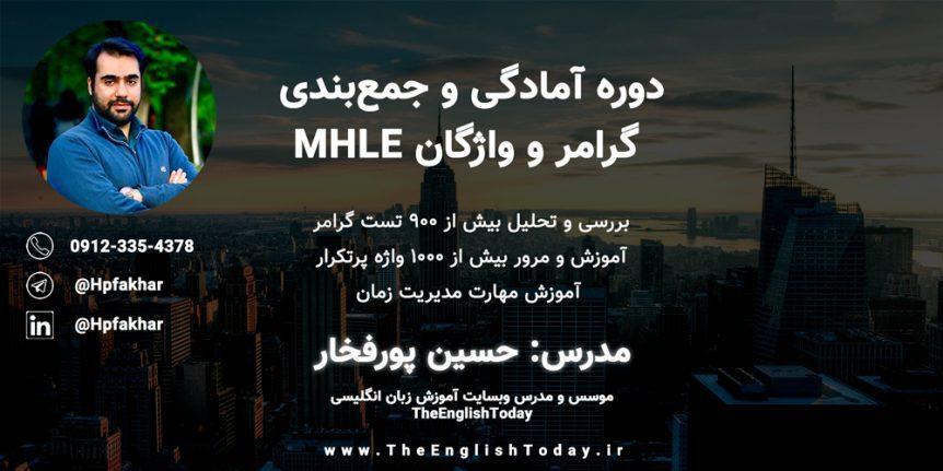 دوره آمادگی MHLE | بسته تضمینی قبولی در آزمون MHLE