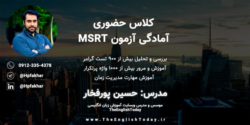 کلاس MSRT