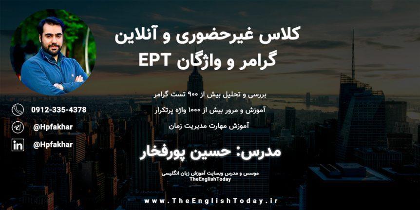 کلاس آنلاین EPT