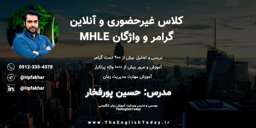 کلاس آنلاین MHLE