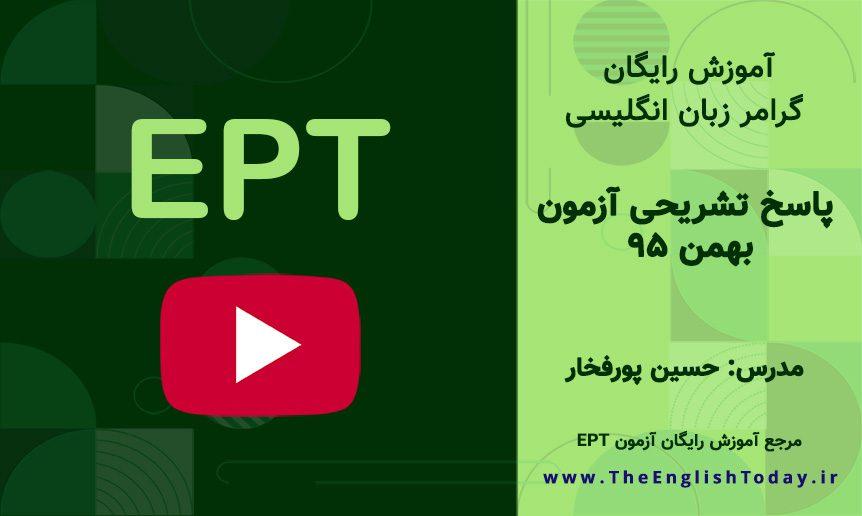 سوالات EPT بهمن ۹۵