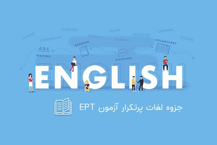 دانلود رایگان لغات پرتکرار ازمون EPT