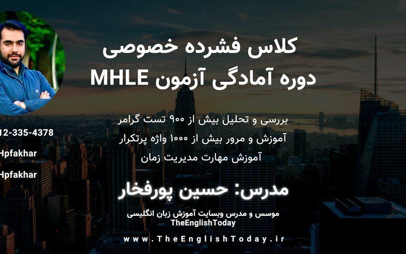 تدریس خصوصی MHLE