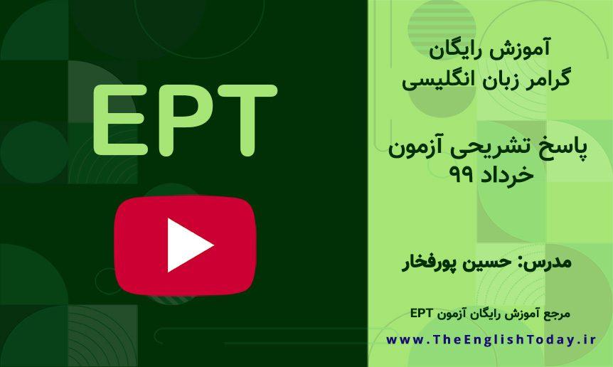 آزمون EPT خرداد ۹۹