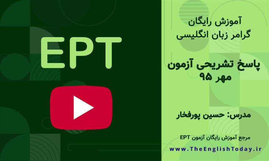 سوالات EPT مهر ۹۵