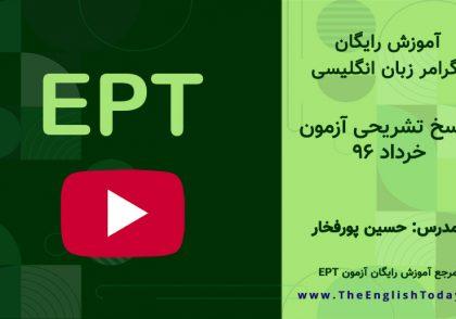 سوالات ept خرداد ۹۶