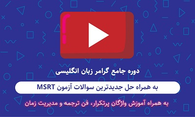آموزش گرامر MSRT