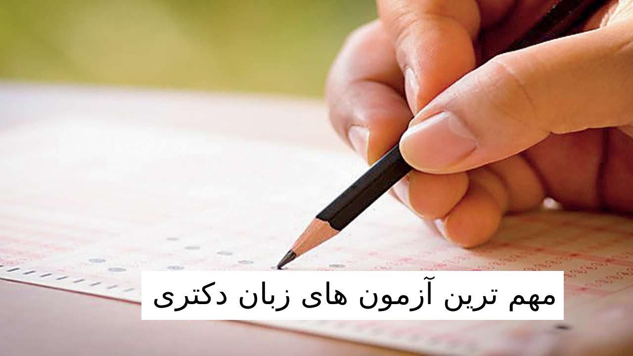 مهم ترین آزمون های زبان دکتری