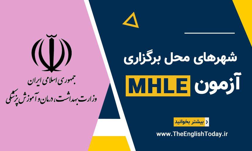 شهرهای محل برگزاری آزمون MHLE