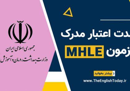 اعتبار مدرک آزمون MHLE