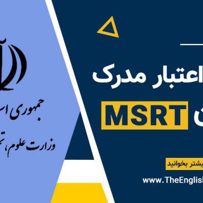 مدت اعتبار مدرک آزمون MSRT