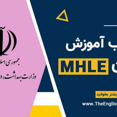 کتاب MHLE