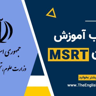 کتاب MSRT