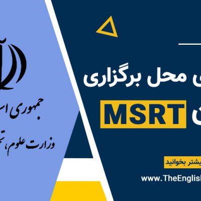 شهرهای محل برگزاری آزمون MSRT
