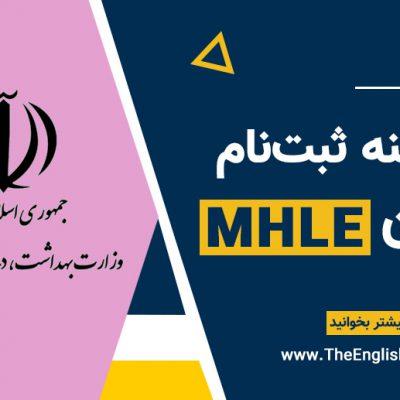 هزینه ثبت نام ازمون MHLE