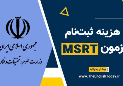 هزینه ثبت نام در آزمون MSRT