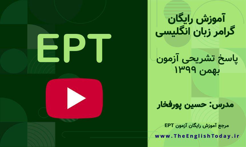 پاسخ سوالات EPT بهمن ۹۹