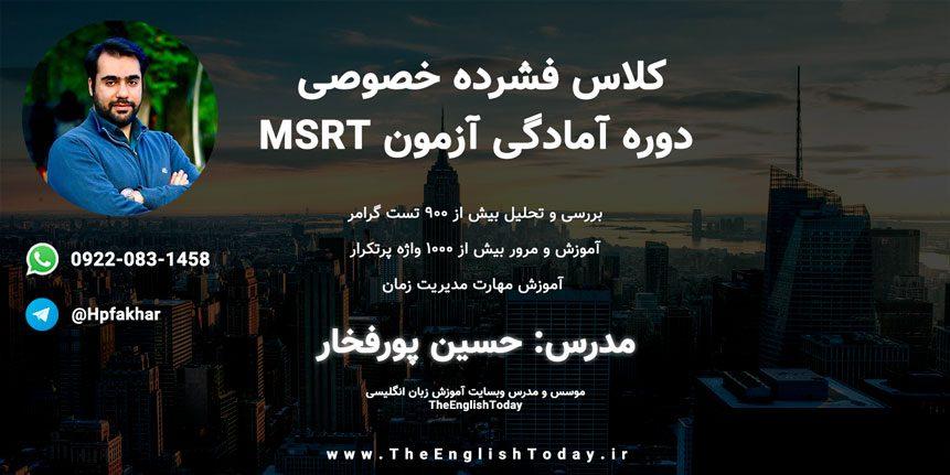 کلاس خصوصی MSRT