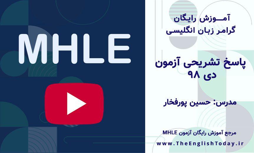 سوالات آزمون MHLE دی 98
