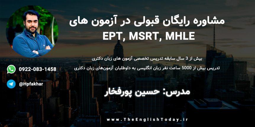 مشاوره رایگان قبولی در آزمون های زبان دکتری ( EPT و MSRT و MHLE)
