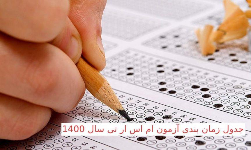 جدول زمان بندی آزمون MSRT سال 1400