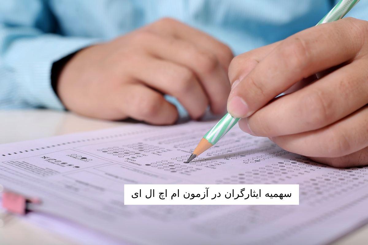 سهمیه ایثارگران در آزمون MHLE
