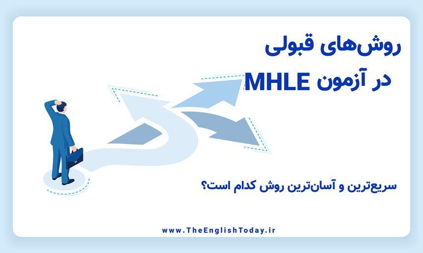 روش های قبولی در آزمون MHLE