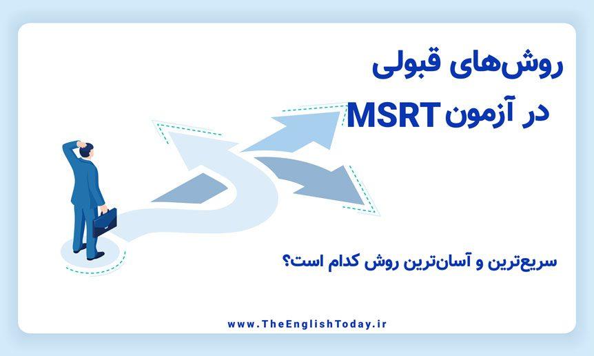 روش های قبولی در آزمون MSRT