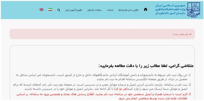 ثبت نام در سامانه سجاد کد ملی اطلاعات شخصی