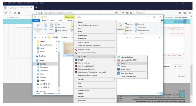 نحوه کوچک کردن فایل مدارک